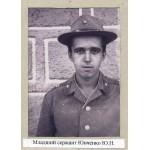 Юнченко Юрий Николаевич
