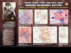 15 апреля исполняется 73 года со дня смерти Н.Ф. Ватутина