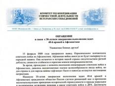 Обращение председателя ВООВ