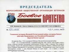 Поздравления Б.В.  Громова с 74-й годовщиной Победы в Великой Отечественной войне.