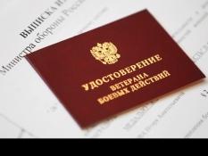 Правовой центр «Точка опоры» разъяснила  порядок получения статуса ветерана боевых действий