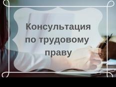 «Точка опоры» консультирует по трудовому праву