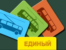 Правовой центр разъяснил порядок оформления  льгот для проезда в общественном транспорте