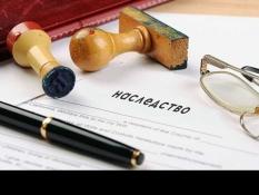 В правовом центре пенсионерке разъяснили  порядок оформления наследственных прав