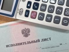 Юридическая помощь в получении исполнительного листа инвалиду II группы