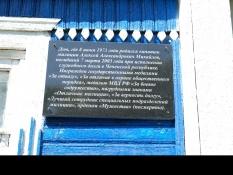 Члены Белгородского отделения ВООВ «БОЕВОЕ БРАТСТВО» приняли участие в торжественном открытии мемориальной доски памяти сотрудника СОБР Алексея Михайлова, погибшего при исполнении служебного долга