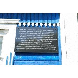 Торжественное открытие мемориальной доски кавалеру Ордена Мужества Алексею Александровичу Михайлову в селе Алисовка Ивнянского района Белгородской области