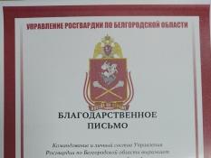 Благодарственное письмо Вячеславу Воробьеву от Управления Росгвардии