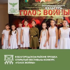 3-й Открытый Всероссийский фестиваль-конкурс солдатской и военно-патриотической песни «Голос Войны»