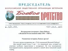БОРИС ГРОМОВ ПОЗДРАВЛЯЕТ ВЕТЕРАНОВ С ДНЕМ ПОБЕДЫ В ВЕЛИКОЙ ОТЕЧЕСТВЕННОЙ ВОЙНЕ 1941 – 1945 ГГ.