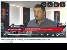 В Белгороде прошёл семинар для некоммерческих организаций