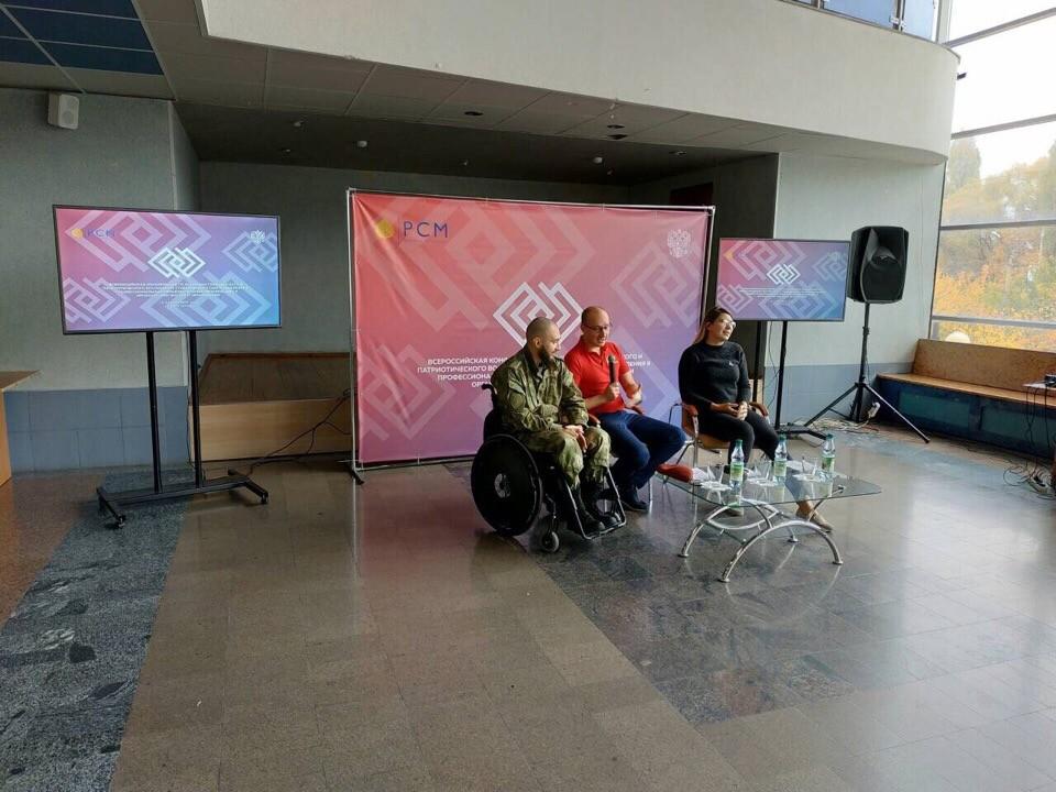 Всероссийская конференция по гражданскому и патриотическому воспитанию