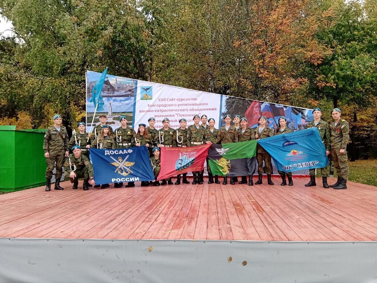 17 традиционный слет курсантов Белгородского регионального военно- патриотического объединения молодежи «Поколение»